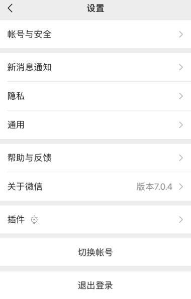 微信朋友圈视频自动播放怎么关闭 在哪设置关停教程