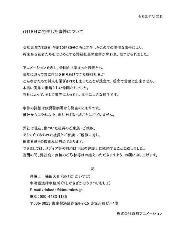 京阿尼发官方声明说了什么?京阿尼发官方声明全文内容介绍