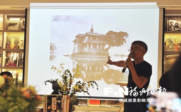 《十载游记》出版发布 英国摄影师记录百年前福州影像