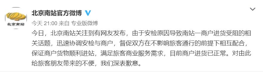 北京南站致歉是怎么一回事?北京南站致歉事件始末详情曝光