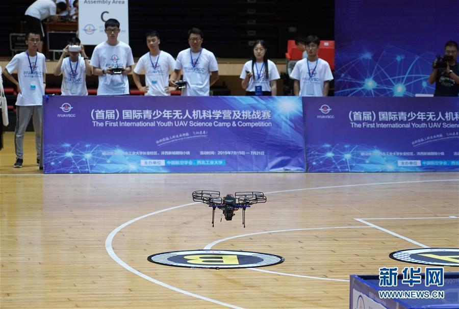 首屆國際青少年無人機科學營及挑戰賽開賽