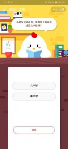 7月22日蚂蚁庄园小课堂答案今天 小鸡宝宝考考你中国位于南半球还是北半球