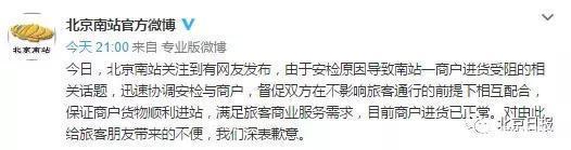 北京南站致歉说了什么?北京南站为什么要致歉事件详细来龙去脉