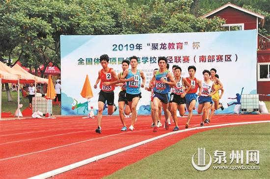全国体育项目传统学校田径联赛在泉开赛