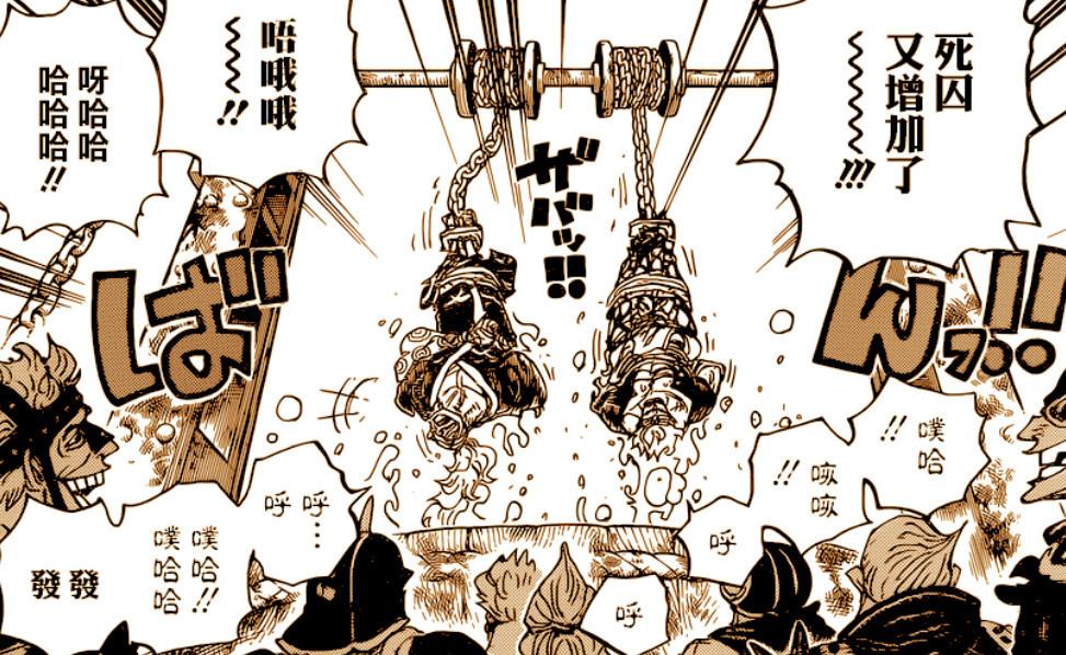 海贼王949话:基德获得打开海楼石的钥匙 但心里却很不是滋味