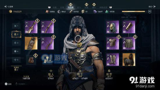 刺客信条奥德赛紫色装备怎么选 1.4版极品紫色装备推荐