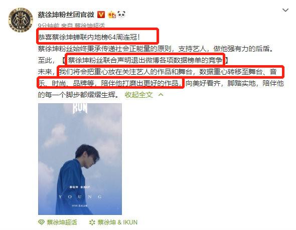 蔡徐坤粉丝团退出打榜怎么回事?蔡徐坤粉丝团为什么退出打榜