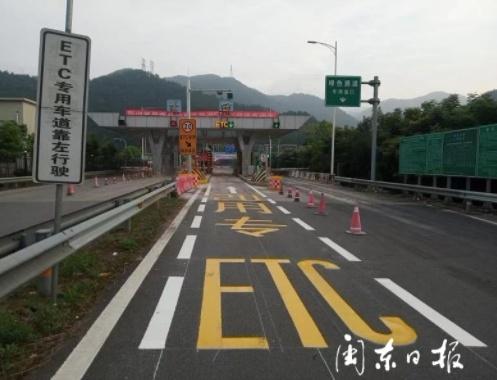 沈海高速盐田收费站在全省率先完成车道改造并投入使用