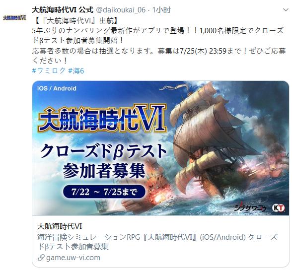 光荣确定《大航海时代6》为手游 今年夏季上市