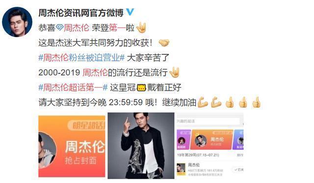 周杰伦登顶超话排行榜气哭蔡徐坤粉 网友:输给天王不丢人!