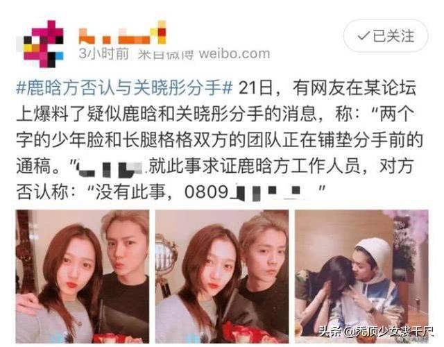 鹿晗方否认与关晓彤分手传闻 二人恋爱2年被曝已处于同居状态