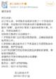 浙江财经大学回应学生学费突增说了什么?浙江财经大学学费突增原因曝光