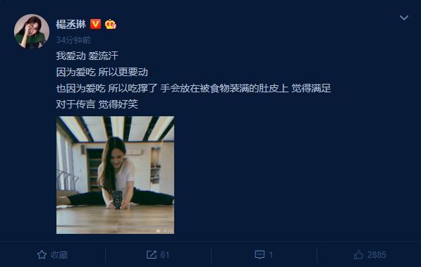 杨丞琳否认怀孕说了什么?杨丞琳是如何辟谣怀孕传闻的网友服了