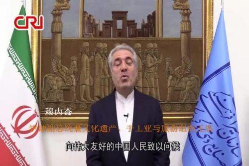 伊朗对中国免签