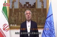 伊朗对中国免签怎么回事 允许逗留伊朗时间为二十一日