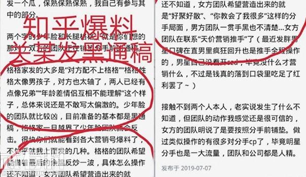 曝鹿晗关晓彤分手是真的吗 为什么会传出分手传闻呢哪里传出来的