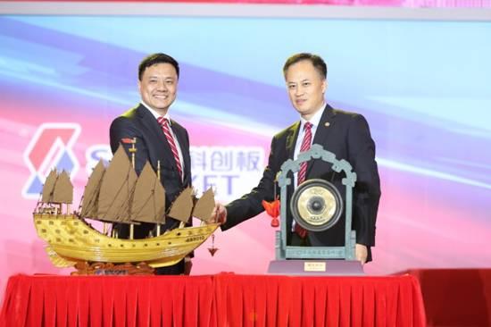 我省首家科创板上市企业福建福光股份有限公司在上海证券交易所挂牌上市交易
