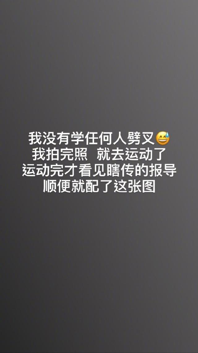 杨丞琳晒劈叉照否认怀孕,被质疑模仿赵丽颖,回怼我没有学任何人