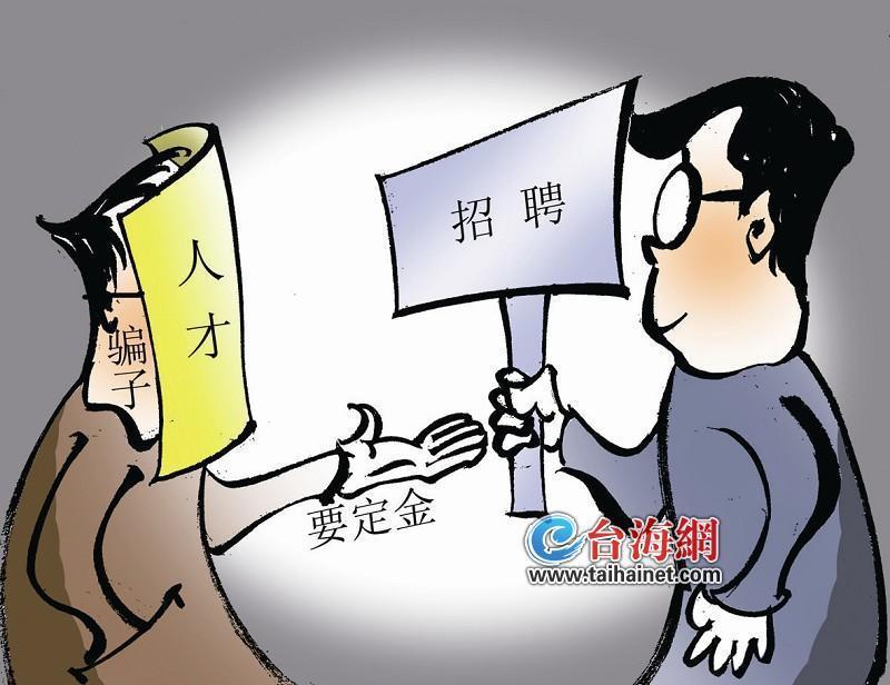 """轻信网络""""猎头"""" 厦门一公司想招""""稀缺人才""""被骗5万"""