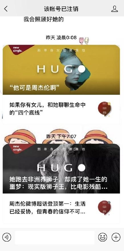 """HUGO被注销怎么回事 继""""咪蒙""""之后消失的又一个大号"""