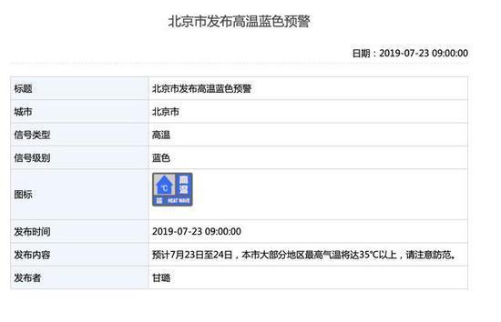 北京市发布高温蓝色预警 最高气温将达35℃以上