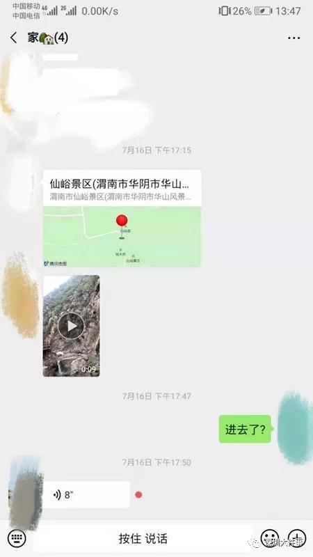 女孩独自游玩华山遇害 朋友圈最后配图留奇怪数字