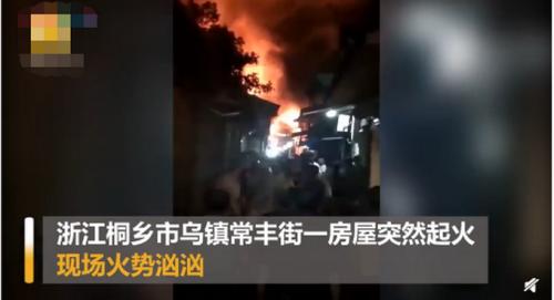 浙江乌镇着火最新消息扑灭了吗?浙江乌镇着火如何引发的现场图曝光