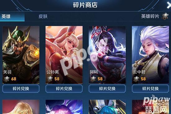 王者荣耀7月23日英雄碎片商店更新表 英雄碎片换什么英雄