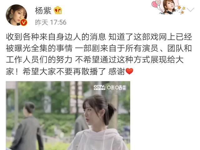 《亲爱的热爱的》全集泄露,收视率下降,东方卫视遭怀疑
