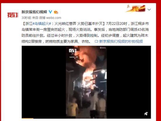 浙江乌镇着火最新进展,乌镇火势汹汹现场图曝光起火原因揭秘