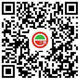 重磅!三明市网上公共服务平台e三明今天正式上线啦!