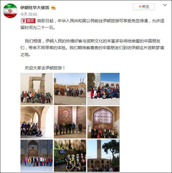 伊朗駐華使館:即日起對中國公民免簽 允許逗留21天