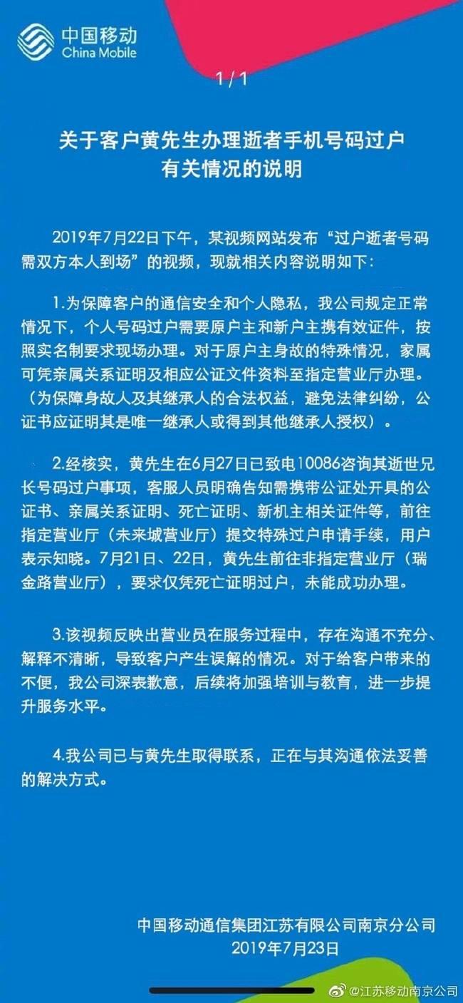 中国移动致歉声明全文曝光 中国移动致歉说了什么事件来龙去脉