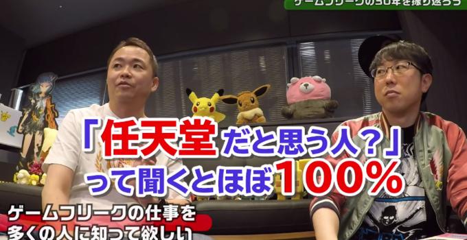 增田顺一:《宝可梦》其实是Game Freak做的 