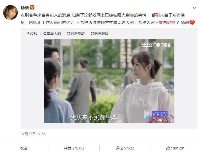 杨紫呼吁不要散播盗版剧集 众粉丝表态鄙视破坏追剧的快乐