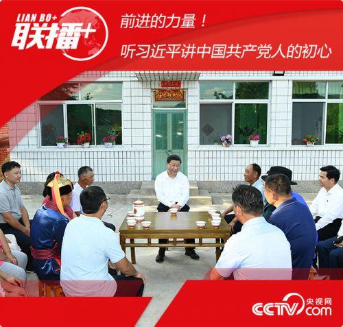 联播+丨前进的力量!听习近平讲中国共产党人的初心