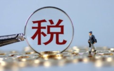 国家税务总局推出十条便民办税缴费新举措