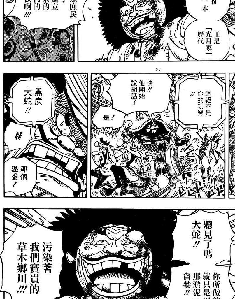 海贼王漫画950话最新情报:索隆击败最强女人古伊娜