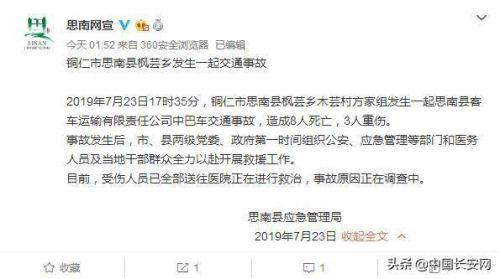 贵州中巴车事故8死3伤最新消息 贵州中巴车事故8死3伤详细情况