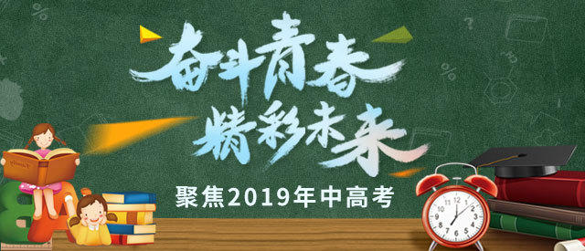 福州普高还余2741个招生计划 8月4日将举行供需见面会