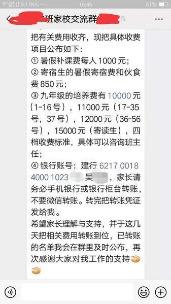 仙游一民办中学被指乱收费 教育局介入调查