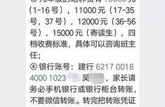 仙游一民办月亮之中中学被指乱收费 教育局介�入调查