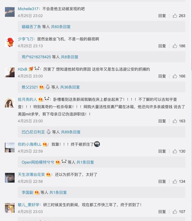 吴谢宇弑母藏尸作案详细过程 北大杀母2019最新进展 北大弑母案原因是什么