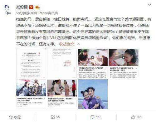 张伦硕律师声明全文曝光 张伦硕钟丽缇被传感情不和怎么回事?