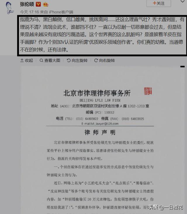 张伦硕硬气发律师函,申请个别造谣调唆自媒体暗隧致歉道歉