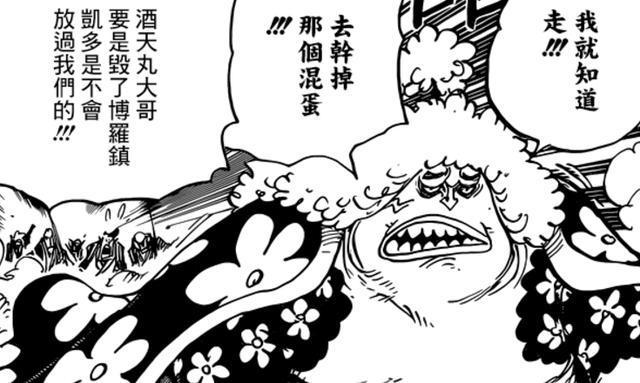 海贼一声王漫画950话最新更新:采石场又起波澜,路飞病毒发作