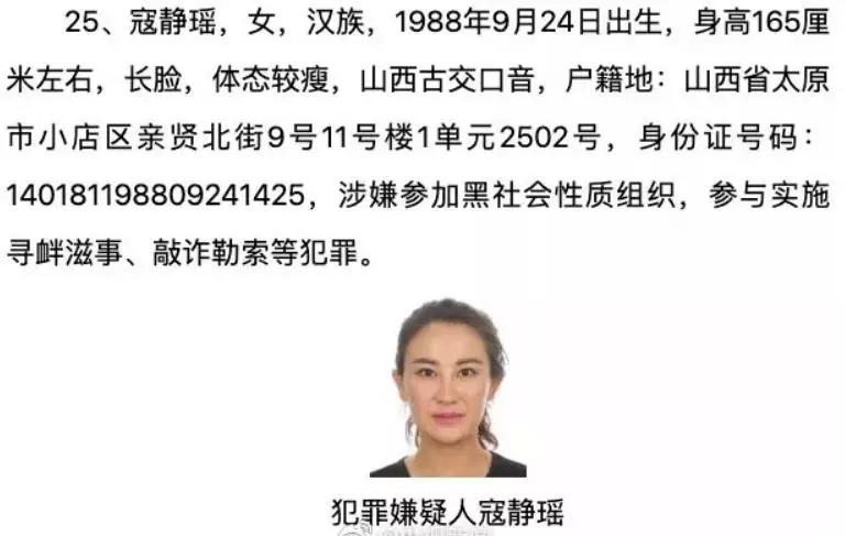 寇静瑶是谁个人资料照片 寇静瑶为什么成通缉犯抓到了吗最新消息