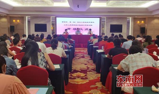 莆田市举办两纲统计监测工作培训班