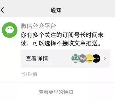 微信提醒关闭长期未读公众号推送什么情况?微信为什么推出这功能