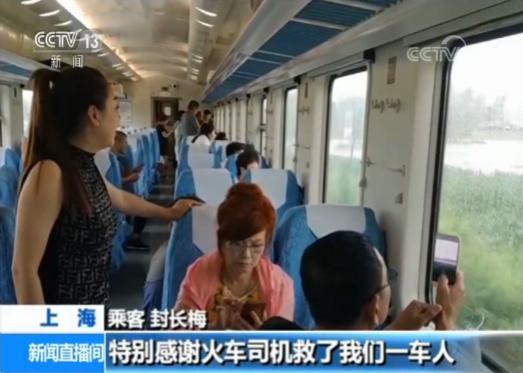 惊险!列车行驶途中遭遇山洪 火车司机紧急刹车救下800人